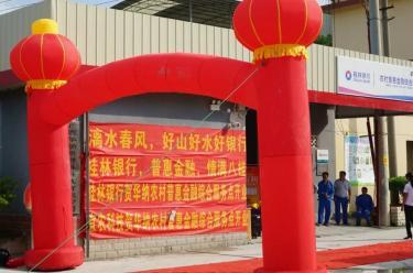 桂林银行武鸣甘圩镇华纳公司农村普惠金融综合服务点开业